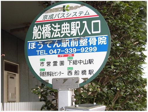 船橋法典駅入口バス停