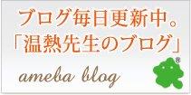 ほぼ毎日更新中 温熱先生のブログ