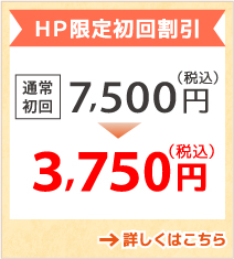 HP限定初回割引