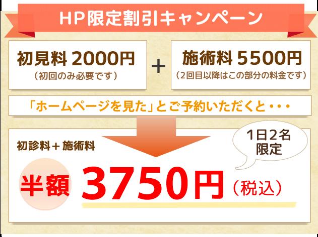 HP限定割引キャンペーン
