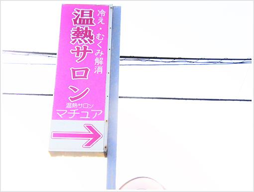 このピンク色の看板が目印です