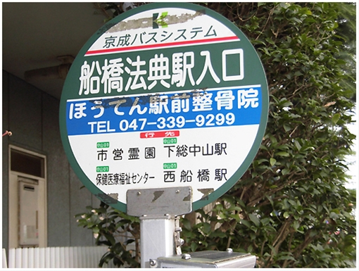 船橋法典駅バス停